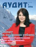 01_2016_cover