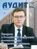 03_2016_cover